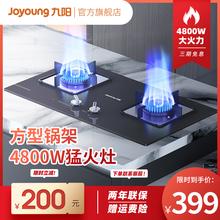 九阳燃au灶煤气灶双ti用台式嵌入式天然气燃气灶煤气炉具FB03S