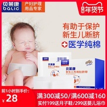 婴儿护au带新生儿护ti棉宝宝护肚脐围一次性肚脐带秋冬10片