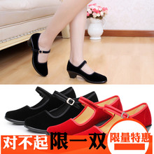 老北京au鞋女单鞋红ti广场舞鞋酒店工作高跟礼仪黑布鞋