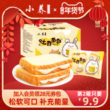 (小)养炼au司夹心吐司tig(小)面包营养早餐零食(小)吃休闲食品整箱