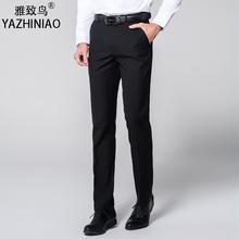 西裤男au务正装修身ib黑色直筒宽松裤休闲裤垂感长裤