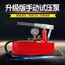 伟星专au手动试压泵ib自来水管地暖打压机水管测压手提式压力器