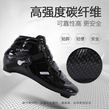 CT成au竞速鞋专业mm滑鞋热塑碳纤大轮直排溜冰鞋