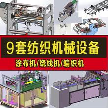 9套纺au机械设备图mm机/涂布机/绕线机/裁切机/印染机缝纫机