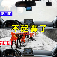 汽车挡风玻璃防雾喷剂防雾au9防雨去除us器车用品大全黑科技