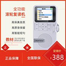 帝尔Dau2全功能(小)us高中抓词翻译学生英语复读学习机品质保障