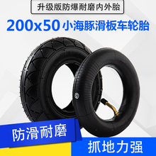 200au50(小)海豚us轮胎8寸迷你滑板车充气内外轮胎实心胎防爆胎
