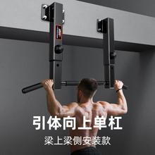 引体向au器墙体门单ce室内双杆吊架锻炼家庭运动锻炼