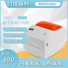 快麦Kau118专业ce子面单标签不干胶热敏纸发货单打印机