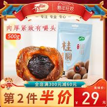 十月稻au 福建古田ce货泡水泡茶(小)肉厚特产非无核500g