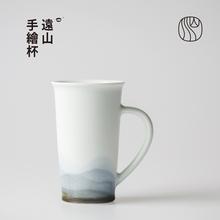 山水间au山马克杯家ce镇陶瓷杯大容量办公室杯子女男情侣