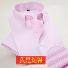 夏季薄au衬衫男短袖ty装新郎伴郎结婚装浅粉色衬衣西装打底衫