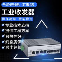 HONauTER八口tu业级4光8光4电8电以太网交换机导轨式安装SFP光口单模