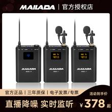 麦拉达auM8X手机tu反相机领夹式麦克风无线降噪(小)蜜蜂话筒直播户外街头采访收音