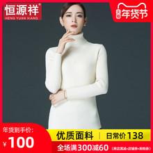 [autantactu]恒源祥高领毛衣女装白色大