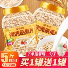 5斤2au即食无糖麦tu冲饮未脱脂纯麦片健身代餐饱腹食品
