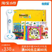 易读宝au读笔E90tg升级款 宝宝英语早教机0-3-6岁点读机