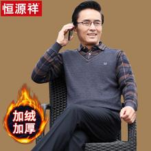 恒源祥au绒加厚式中he装毛衣衬衫领老年羊毛衫男假两件套上衣