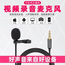 领夹式au音麦录音麦he播声控话筒手机录视频专用直播自媒体台式电脑用声卡苹果设备