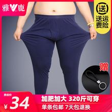 雅鹿大au男加肥加大he纯棉薄式胖子保暖裤300斤线裤