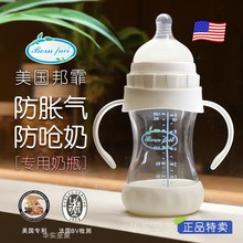 美国邦au新出生宝宝he瓶新生宽口径玻璃防胀气防呛奶正品进口