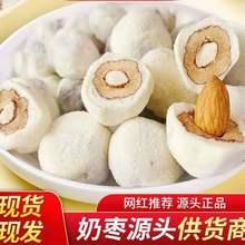 奶枣网au零食抖音同he枣奶油杏仁夹心枣仁红枣零食包邮