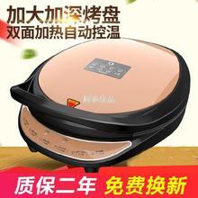 烙饼锅au型早餐机煎oe蛋糕电饼锅烤盘电频档通用个性烤饼商用