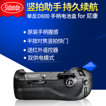 适用适用au1康单反相oe00 D800E 电池盒MB-D12手柄