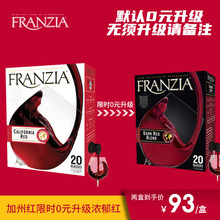 fraauzia芳丝og进口3L袋装加州红进口单杯盒装红酒