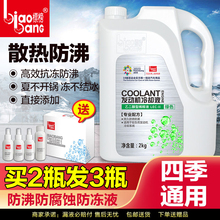 标榜防au液汽车冷却og机水箱宝红色绿色冷冻液通用四季防高温