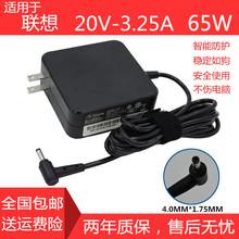 原装联aulenovog潮7000笔记本ADLX65CLGC2A充电器线