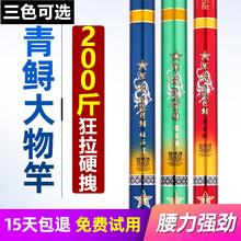 军攻青au巨物台钓竿og硬19调12H6.37.28.1米大物青