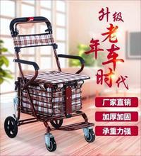好看的au叠四轮(小)车eb老的家用手推可坐代步买菜助步老年的购