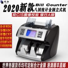 多国货au合计金额 os元澳元日元港币台币马币点验钞机
