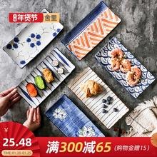舍里 au式和风手绘um陶瓷寿司盘长方形菜盘日料煎鱼盘