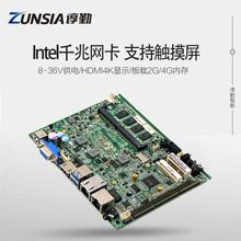 谆勤i3 iau3 i7 um500U千兆网口4K显示4G内存一体机电脑主板