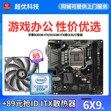 B365M ITX迷你H310MCau14U主板um 9100F/9400F