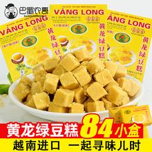 越南进au黄龙绿豆糕uqgx2盒传统手工古传糕点心正宗8090怀旧零食
