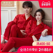 新婚女au秋季纯棉长am年两件套装大红色结婚家居服男