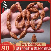 橄榄核au串十八罗汉am佛珠文玩纯手工手链长橄榄核雕项链男士