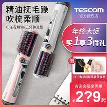 日本tescawm吹风梳负ke发造型吹风机内扣刘海卷发棒神器
