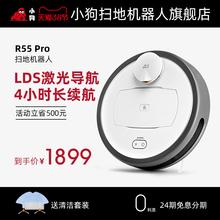 (小)狗扫aw机器的家用ke吸尘器智能洗擦扫地拖地一体机R55 Pro
