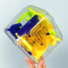 3D立aw迷宫球创意ke的减压解压玩具88关宝宝智力玩具生日礼物
