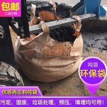 太空袋aw新编织袋吨rc盘托底工地(小)区装修沙子吨袋厂房