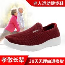 纪玫兰aw的鞋健步鞋ji闲防滑男女中老年春夏式男女软底老年