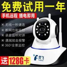 无线监aw摄像头家用jiifi室内360远程网络夜视监控器高清套装