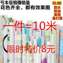 PVCaw水防潮装饰ji纸可爱卡通卧室寝室书桌翻新墙纸贴纸