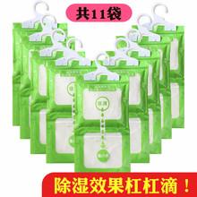 室内吸aw除湿袋 宿ji干燥剂除湿剂 家用可挂式防潮吸湿袋10包