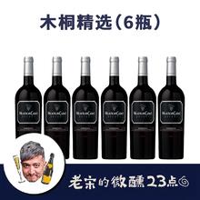 木桐嘉aw精选法国原an红酒