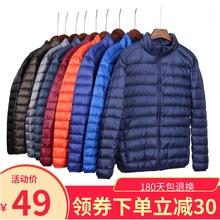 反季清aw秋冬男士中an领短式连帽大码便携特价外套
